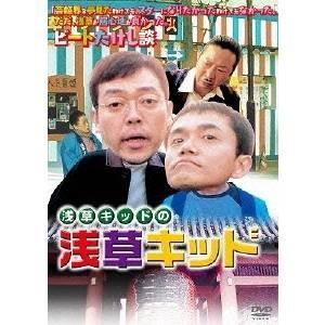 浅草キッドの浅草キッド 【DVD】