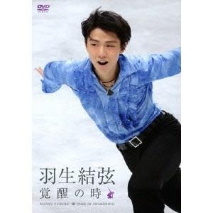 羽生結弦 覚醒の時 【DVD】