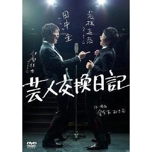 芸人交換日記 【DVD】
