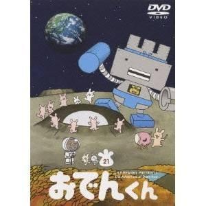 リリー フランキー PRESENTS おでんくん 21  DVD