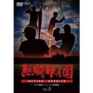 熱闘甲子園 最強伝説 Vol.5 〜史上最強メンバーの全国制覇〜 【DVD】