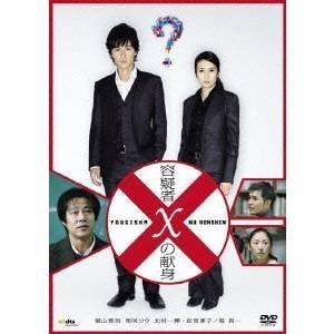 容疑者Xの献身 スタンダード・エディション 【DVD】