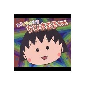 種別:CD 発売日:2004/10/20 収録:Disc.1/01. おどるポンポコリン (3:12...