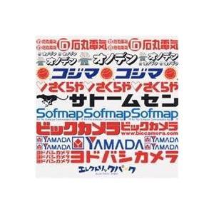 種別:CD 発売日:2004/11/17 収録:Disc.1/01. 石丸電気の歌 (0:33)/0...