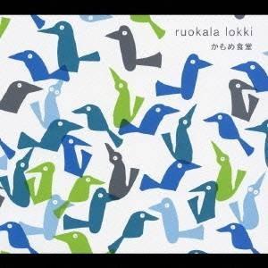 (オリジナル・サウンドトラック)/かもめ食堂 オリジナル・サウンドトラック 【CD】