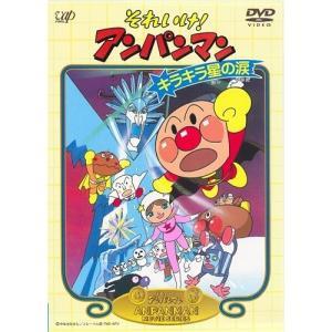 それいけ!アンパンマン キラキラ星の涙 【DVD】