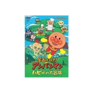それいけ!アンパンマン ハピーの大冒険 【DVD】