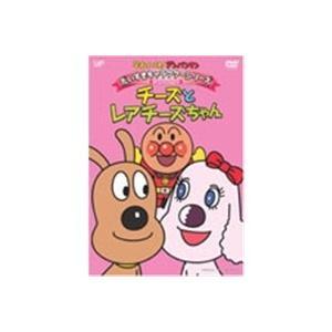 それいけ!アンパンマン だいすきキャラクターシリーズ チーズ チーズとレアチーズちゃん 【DVD】
