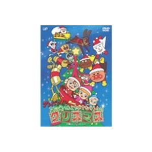 クリスマスTVスペシャル それいけ!アンパンマン アンパンマンとちいさなサンタのクリスマス 【DVD...