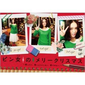 ピン女のメリークリスマス〜恋したい、恋しようとしない、恋でき...