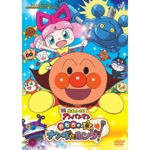 それいけ!アンパンマン おもちゃの星のナンダとルンダ 【DVD】