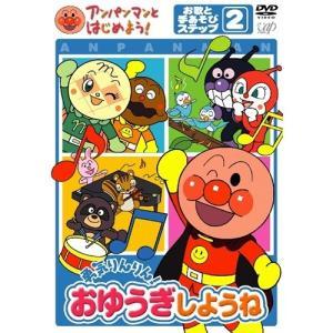 アンパンマンとはじめよう! お歌と手あそび編 ステップ(2)勇気りんりん!おゆうぎしようね 【DVD】