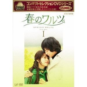 コンパクトセレクション 春のワルツ DVD-BOXI 【DVD】|esdigital