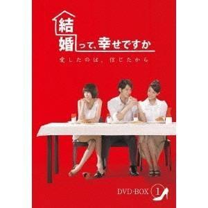 結婚って、幸せですか ノーカット版 DVD-BOX1 【DV...