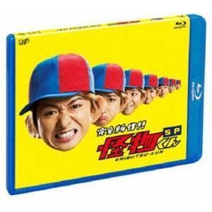 完全新作!!怪物くんSP 【Blu-ray】