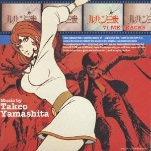 種別:CD 発売日:1999/02/21 収録:Disc.1/01.ルパン三世主題歌 1 BGM-1...