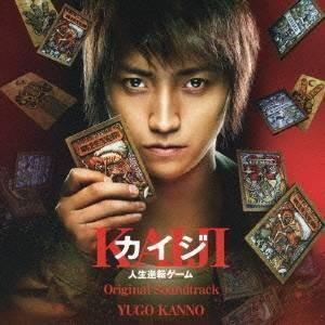 菅野祐悟/カイジ 人生逆転ゲーム オリジナル・サウンドトラック 【CD】
