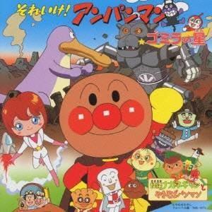 (アニメーション)/それいけ!アンパンマン ゴミラの星 【CD】