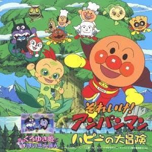 (アニメーション)/それいけ!アンパンマン ハピーの大冒険 【CD】