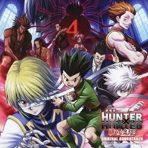 平野義久/劇場版HUNTER×HUNTER 緋色の幻影 オリジナル サウンドトラック 【CD】