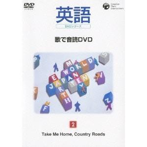 英語DVDシリーズ 歌で音読DVD 2 Take Me Home,Country Roads 【DV...