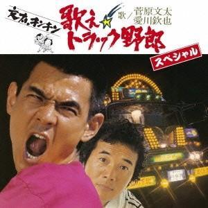 菅原文太 愛川欽也/歌え!!トラック野郎スペシャル 【CD】