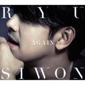リュ・シウォン/AGAIN《通常初回プレス盤》 (初回限定) 【CD】