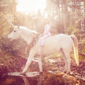 赤い公園/純情ランドセル《通常盤》 【CD】