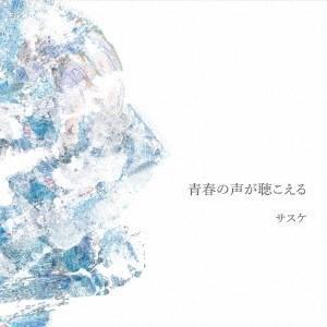 種別:CD 発売日:2016/08/31 収録:Disc.1/01.エールソング(5:50)/02....