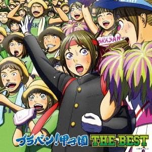 (V.A.)/ブラバン!甲子園 THE BEST 【CD】