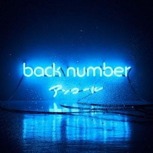 back number/アンコール《通常盤》 【CD】