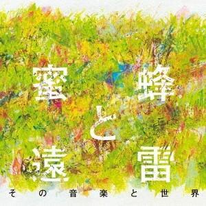 (クラシック)/蜜蜂と遠雷 その音楽と世界 【CD】|esdigital