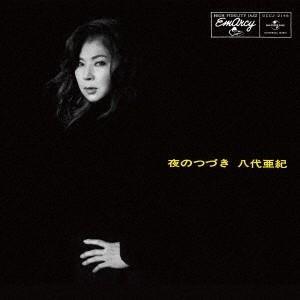 八代亜紀/夜のつづき 【CD】 esdigital