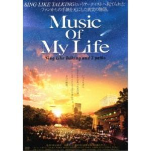 種別:DVD 発売日:2018/01/03 説明:『Music Of My Life』 いつもそばに...