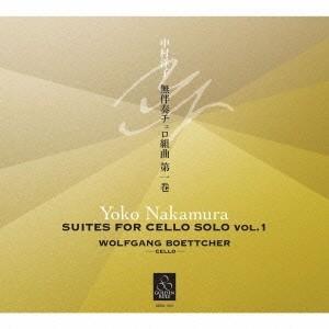 ヴォルフガング・ベッチャー/中村洋子:無伴奏チェロ組曲第一巻(第1〜3番) 【CD】