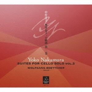 ヴォルフガング・ベッチャー/中村洋子:無伴奏チェロ組曲第二巻(第4〜6番) 【CD】