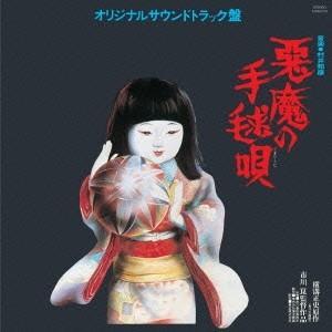 (オリジナル・サウンドトラック)/悪魔の手毬唄 【CD】