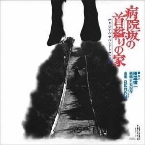 田辺信一/病院坂の首縊りの家 【CD】