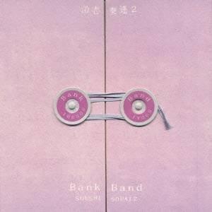 Bank Band/沿志奏逢 2 【CD】|esdigital