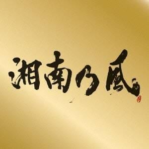 湘南乃風/湘南乃風 〜Single Best〜 【CD】|esdigital
