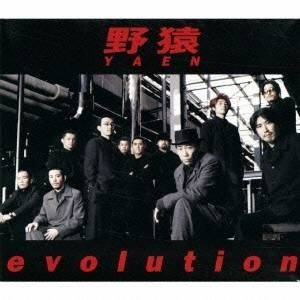 野猿/evolution 【CD】