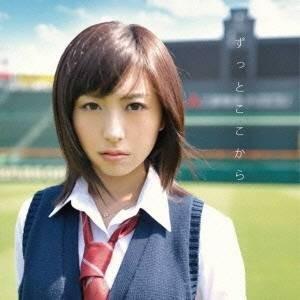 種別:CD 発売日:2011/08/10 収録:Disc.1/01. ずっとここから (4:49)/...