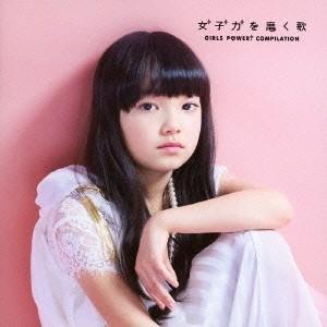(V.A.)/女子力を磨く歌 【CD】
