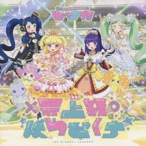 種別:CD 発売日:2017/10/18 収録:Disc.1/01.最上級ぱらどっくす(3:41)/...