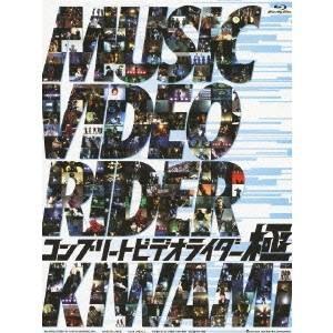 コンプリートビデオライダー極 (初回限定) 【Blu-ray】