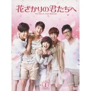 花ざかりの君たちへ DVD BOX I 【DVD】