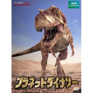 種別:DVD 発売日:2013/07/24 説明:シリーズ解説 はるか大昔、この地球上を支配していた...