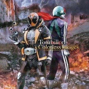 Tourbillon/Colorless Images 【CD】|esdigital