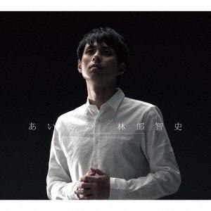 林部智史/あいたい《デラックス盤》 (初回限定) 【CD】|esdigital