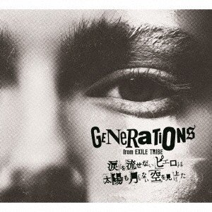 GENERATIONS from EXILE ...の関連商品6